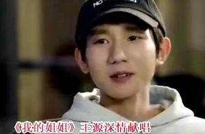 丁太昇发文怼王源新歌《姐姐》唱得差,网友评论:他不适合做歌手