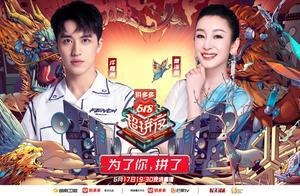 湖南卫视618超拼夜收视碾压东方夺冠 天猫苏宁选错后悔