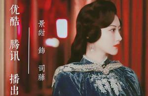 《司藤》小西竹真是骄傲!这几点证明她是司藤,不愧称得上女王