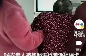 94岁老人被抱起激活社保卡