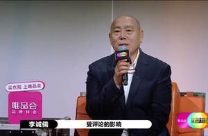 《演员请就位》导演们抱团吹捧,苦了李成儒,但是发卡很诚实
