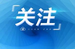 安徽一地新增1例本土病例!系上海病例密接者