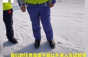 学滑雪必须请教练不能由朋友教?吉林长白山度假区这是什么操作