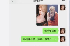 岳云鹏又出来作妖,P图漫画脸,自称撕漫男,网友还我童年
