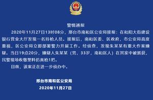 """河北邢台警方通报""""网传男子持枪抢银行"""":嫌疑人被抓获,为仿真枪"""