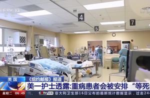 """美国一护士透露:重病患者会被安排""""等死"""""""