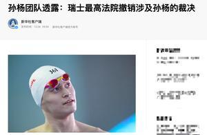 新华社人民日报4点宣布大喜讯!孙杨禁赛8年无效,WADA败了