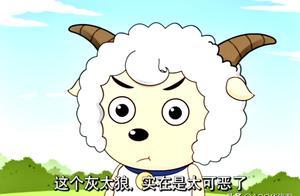 喜羊羊:红太狼被懒羊羊看到更衣后,她的第一反应竟是很兴奋