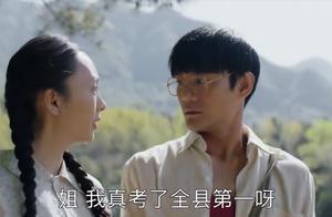 《大江大河》,童瑶忍痛将大学名额给王凯,弟弟欠姐姐一个磕头