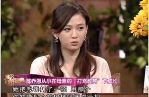 陈乔恩、张韶涵自曝童年创伤:家暴和缺爱,童年就是一场噩梦