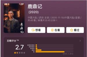 张一山、唐艺昕主演的《鹿鼎记》豆瓣评分出来了,你觉得合理吗