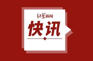 上海新增2例本地新冠确诊病例 两者系夫妻关系