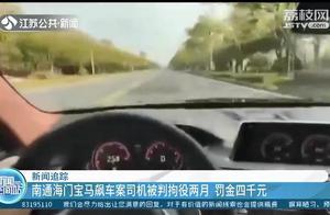 南通海门宝马飙车案司机判了:拘役两个月,罚金四千元