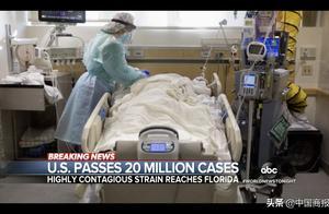 美国洛杉矶多家殡仪馆已超过极限;法院调卷审查患艾滋男子强奸15岁女生获刑5年 ……