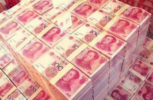 中国居民到底有多少钱?人均36.6万,你拖后腿了吗?