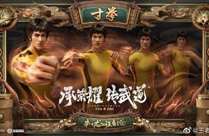 《王者荣耀》五周年限定皮肤「裴擒虎×李小龙」正式上线