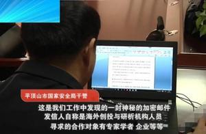 境外组织策反一河南高级工程师,曾询问国内核电站承受攻击程度