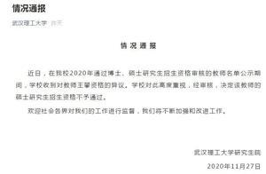 坠亡研究生导师恢复招研?武汉理工大学深夜通报