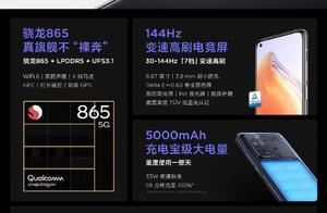 骁龙865售2299元一图看懂Redmi K30S至尊纪念版