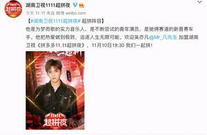 湖南卫视11.11超拼夜阵容终于官宣啦!看到吴亦凡激动了