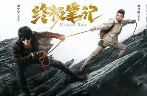 """《终极笔记》选角拉胯,刘宇宁毁在身材,只有""""张起灵""""能看?"""