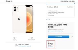 苹果iPhone 12/Pro今天开卖,后者现在官网购买最快3周才发货