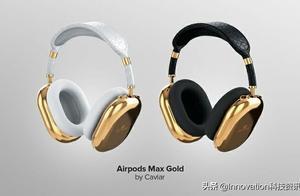AirPods Max,用18K黄金打造?售70万RMB