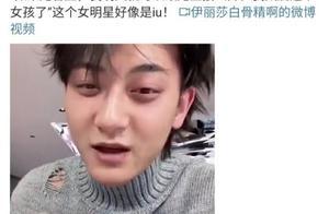 黄子韬发了IU照片后秒删