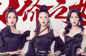 姐姐二公造型官宣,杨钰莹组美飒结合,官博官宣新的见证人