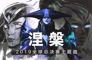S9冠军官方神预言!主题曲MVFPX成幕后主角,官博回应逗笑网友