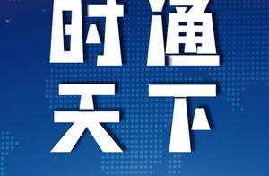 时通天下:17日全球新闻简讯快报
