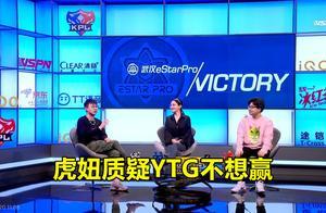 虎妞带节奏称YTG不想赢,YTG很生气:请尊重我们的职业精神