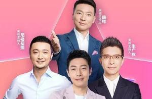 """""""央视boys""""再合体做直播:康辉成霸总,撒贝宁朱广权互""""拆台"""""""