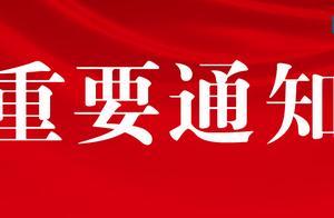 武汉发布协查通告!这些人速与疾控中心联系