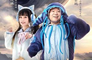 岳云鹏代言《妄想山海》,不说相声玩游戏,来探索山海经的奥妙?