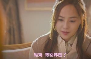 《顶楼2》:裴露娜回国的目的,不是为自己,是为妈妈,还有她