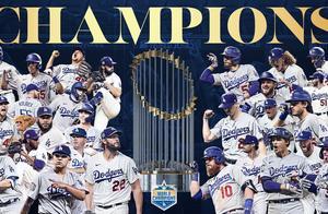 道奇4比2夺得MLB世界赛冠军,洛城再现双冠神迹