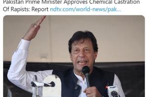对强奸犯化学阉割!巴基斯坦通过该法案,印度人:如果在印度,南方没有一个男人幸免