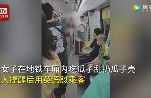 女子地铁乱丢瓜子用英文回怼劝阻者,广州地铁:已移交警方处理