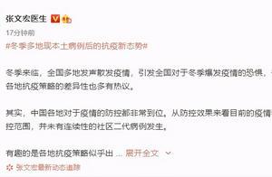 张文宏最新发文:对于未来我们充满信心,对于未来我们不能放松警惕