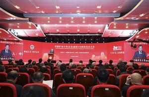 中国矿业大学(北京)建校110周年纪念大会举行