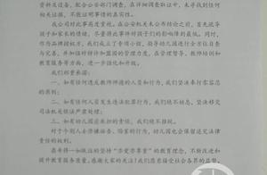 """内蒙古一幼儿园3老师针扎幼儿被拘,家长称孩子半夜惊醒喊""""老师别打我了"""""""