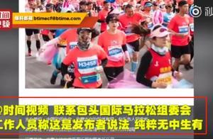 """包头马拉松回应""""最后一名被劝退"""":本意没有嘲笑,已向跑者道歉"""