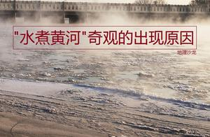 """为什么黄河三盛公水利枢纽库区的河面,会出现""""水煮黄河""""奇观?"""