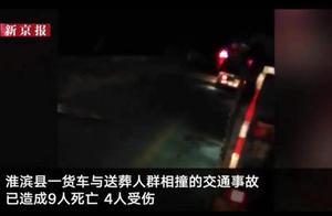 信阳一货车与送葬人群相撞现场画面曝光 事故已致9死4伤