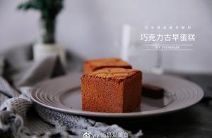 超浓郁巧克力蛋糕 巧克力控一定不要错过哟