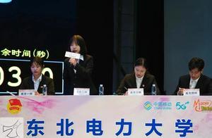"""东北电力大学荣获吉林省""""青年大学习""""大学生辩论赛吉林赛区总冠军"""