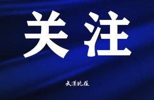 河北霸州发通告:急寻2名无症状感染者接触人员