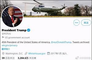 推特:1月20日后美国总统官推将直接移交给拜登