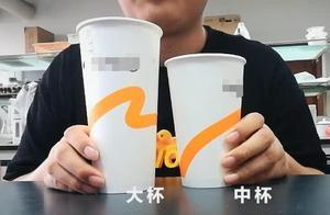 欺骗消费者?网红奶茶的大型翻车事故,杯底掏空,大中杯一样多